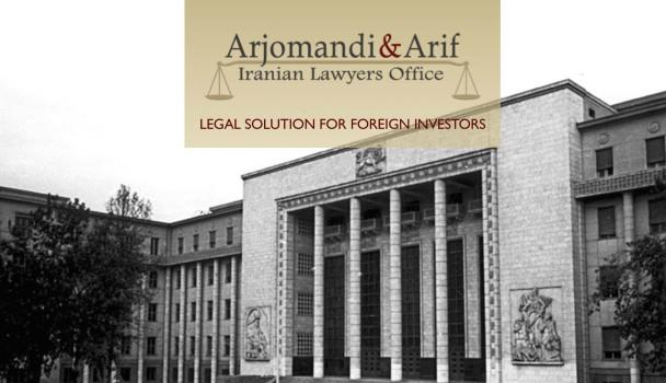 Iranian Lawyers Office